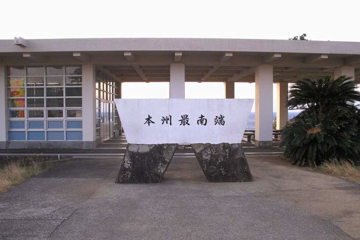 和歌山県 本州最南端