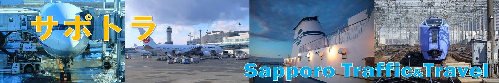 全国から北海道・札幌駅・新千歳空港までの最安値の交通手段 サポトラ