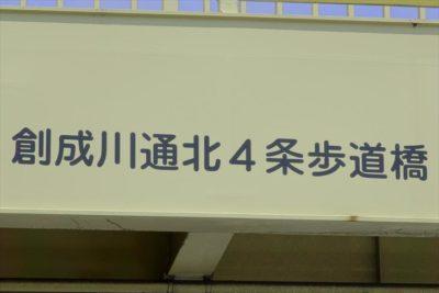 創成川通北4条歩道橋
