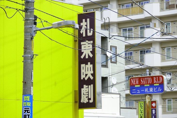 札東映画劇場