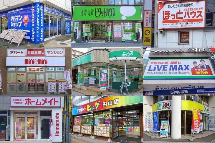 札幌にある不動産会社
