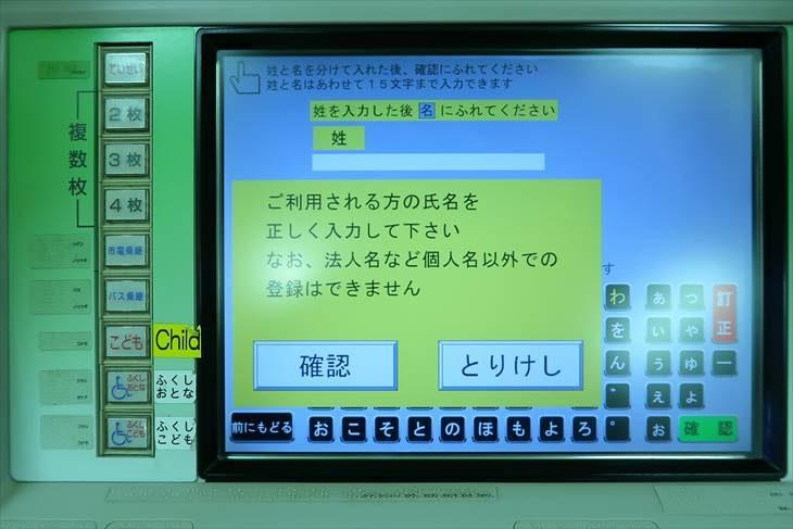 SAPICA(サピカ)を地下鉄の券売機での購入する方法を写真入りで詳しく ...