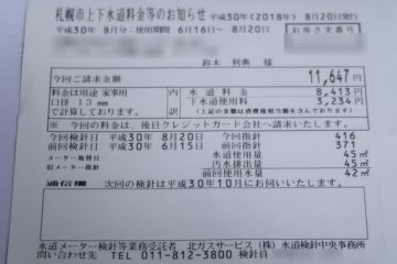 札幌市上下水道料金等のお知らせ