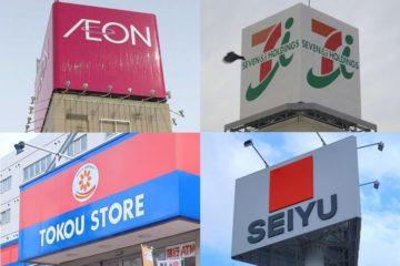 札幌のスーパーマーケット大手4社