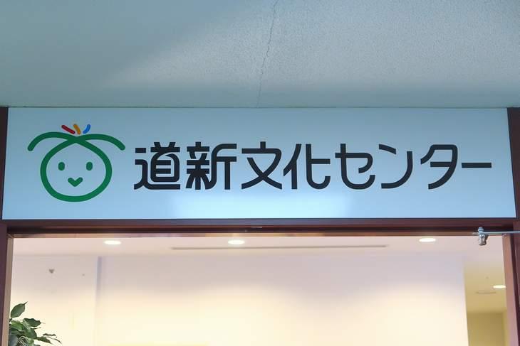 道新文化センター
