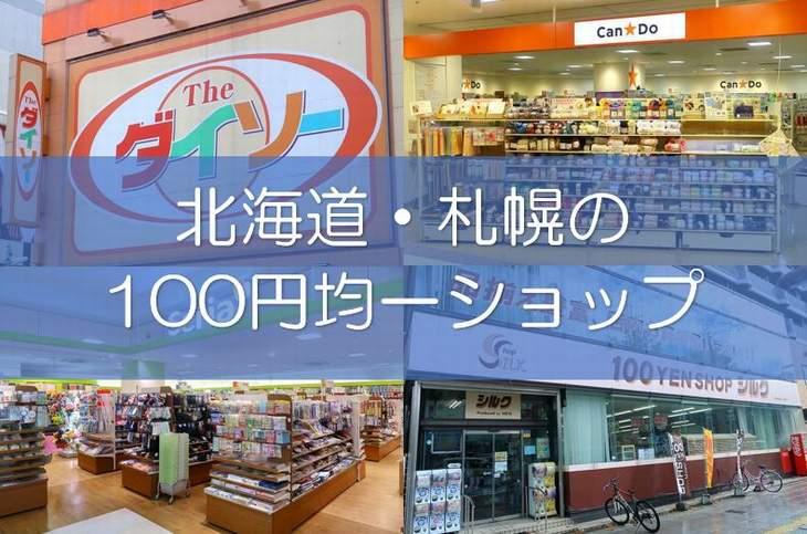 北海道・札幌の100円均一・100円ショップのシェアと店舗数