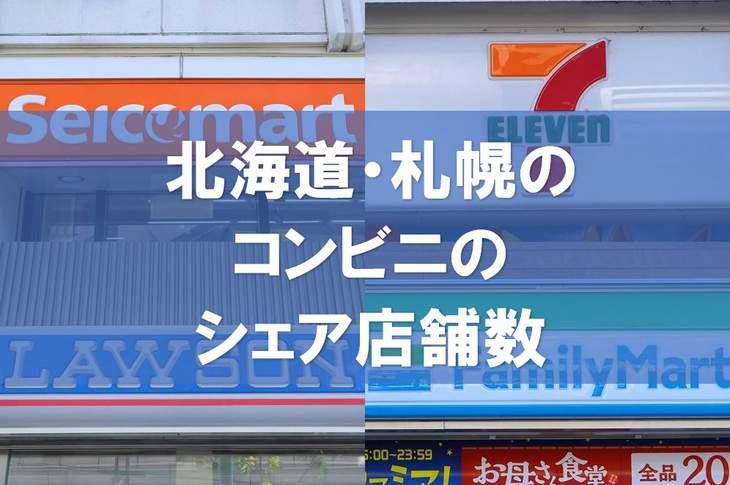 北海道・札幌のコンビニエンスストアのシェア数・店舗数と傾向