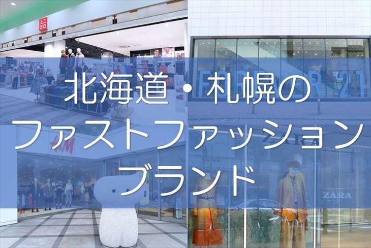 北海道・札幌市内にあるファストファッションの店舗