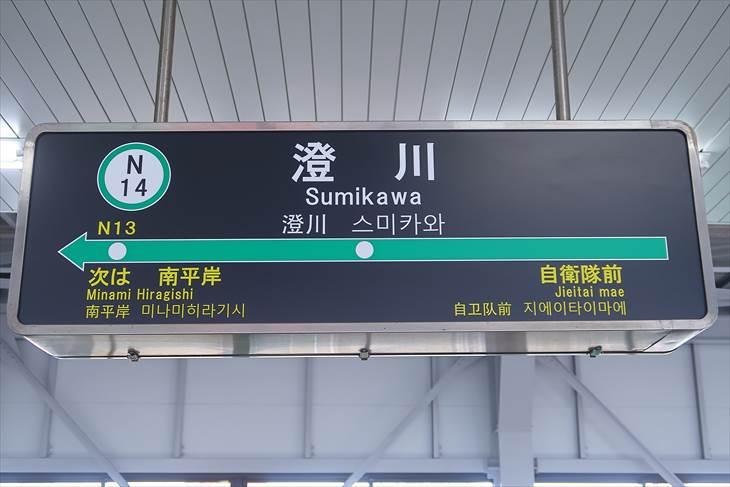 駅 札幌 澄川 駅 から