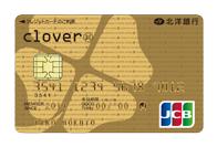 clover JCBゴールドカード
