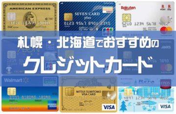 札幌・北海道でお得なおすすめのクレジットカードを紹介!