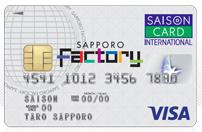 サッポロファクトリーカード