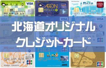 北海道独自のクレジットカード