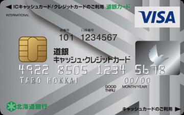 道銀キャッシュ・クレジットカードVISAクラシック