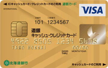 道銀キャッシュ・クレジットカードVISAゴールド