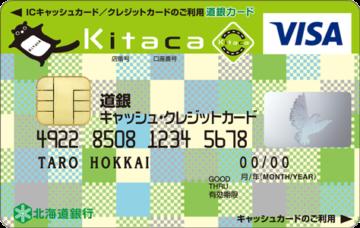 道銀キャッシュ・クレジットカード Kitaca