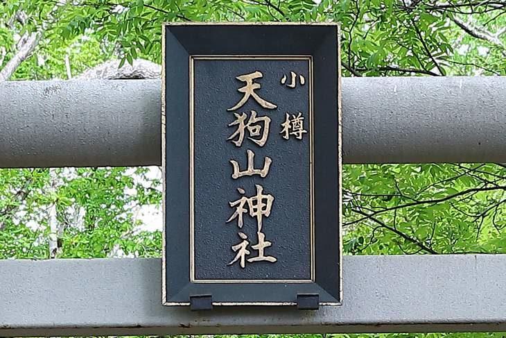 小樽天狗山神社 社号額