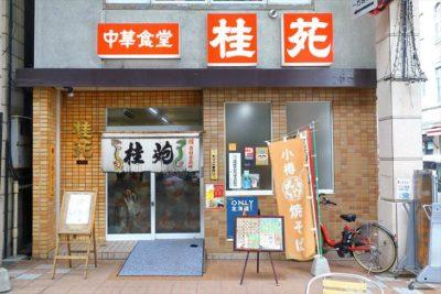 小樽 中華食堂 桂苑