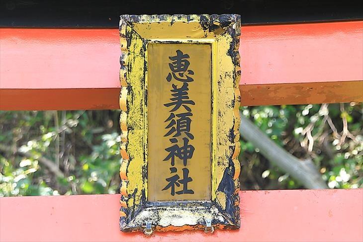恵美須神社 社号額