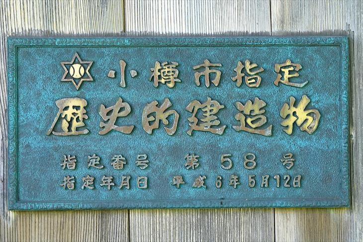 恵美須神社 小樽市指定歴史的建造物プレート