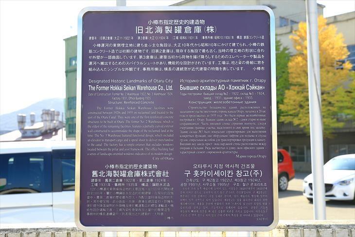 旧北海製罐倉庫株式会社 小樽市指定歴史的建造物案内板