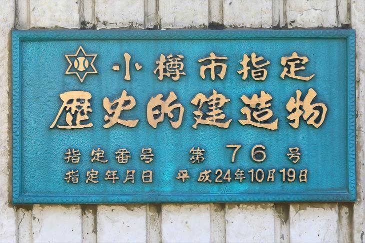 旧北海製罐倉庫株式会社 小樽市指定歴史的建造物プレート