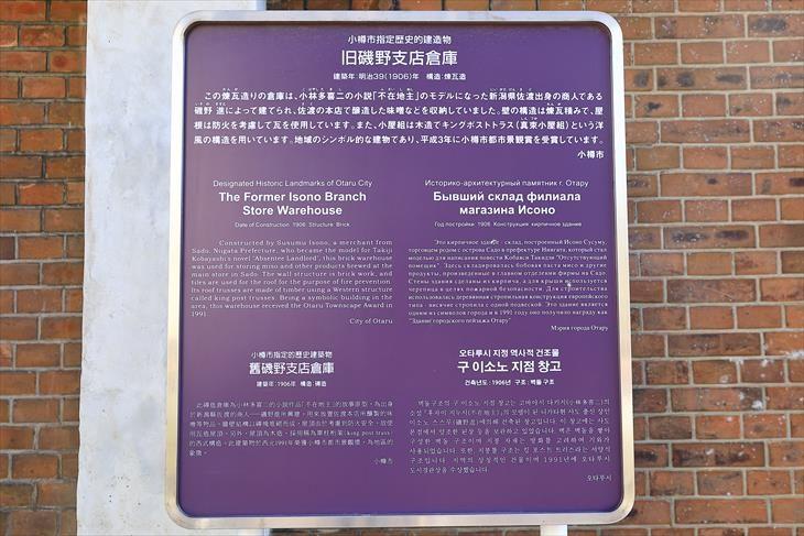 旧磯野支店倉庫 小樽市指定歴史的建造物案内板