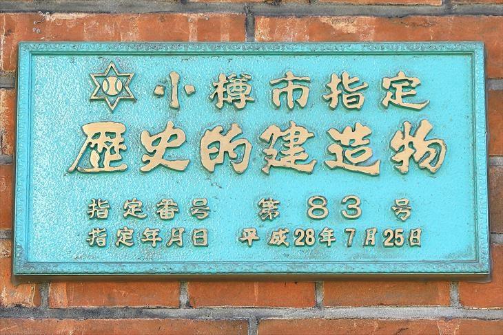 旧磯野支店倉庫 小樽市指定歴史的建造物プレート