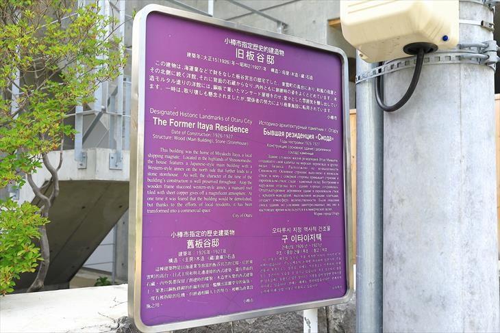 旧板谷邸 小樽市指定歴史的建造物案内板