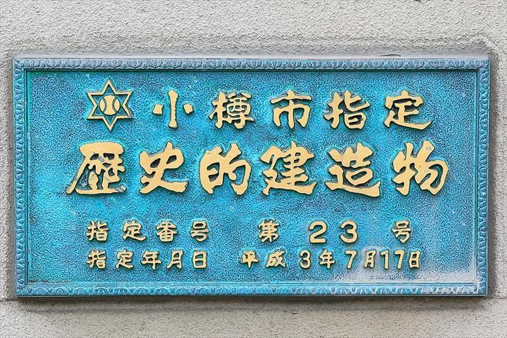 旧上勢友吉商店 小樽市指定歴史的建造物プレート