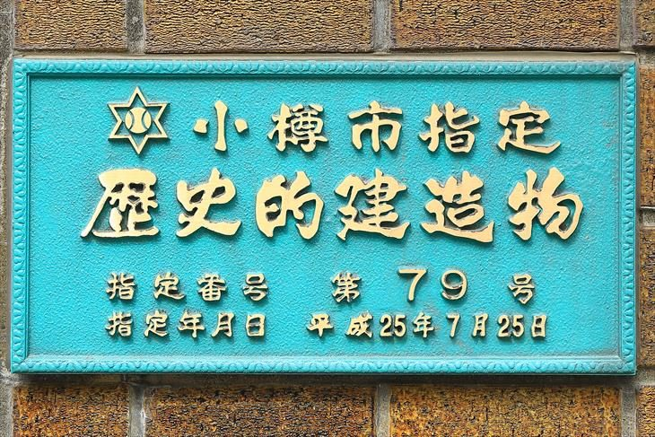 旧光亭 小樽市指定歴史的建造物プレート