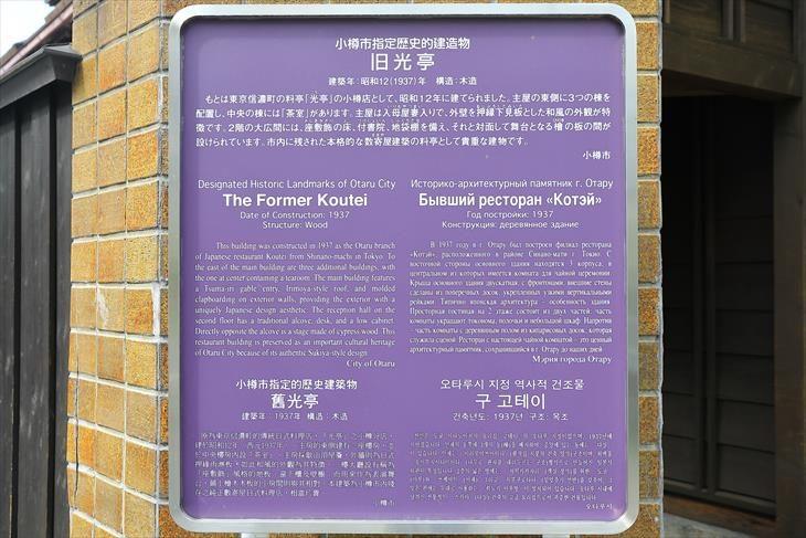 旧光亭 小樽市指定歴史的建造物案内板