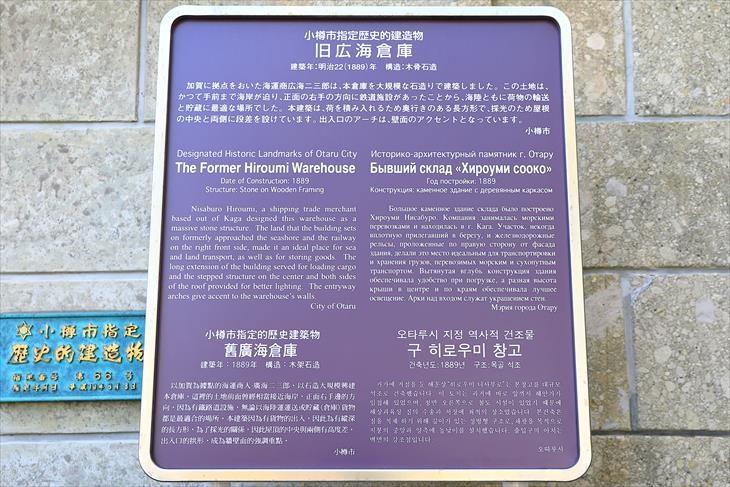 旧広海倉庫 小樽市指定歴史的建造物案内板
