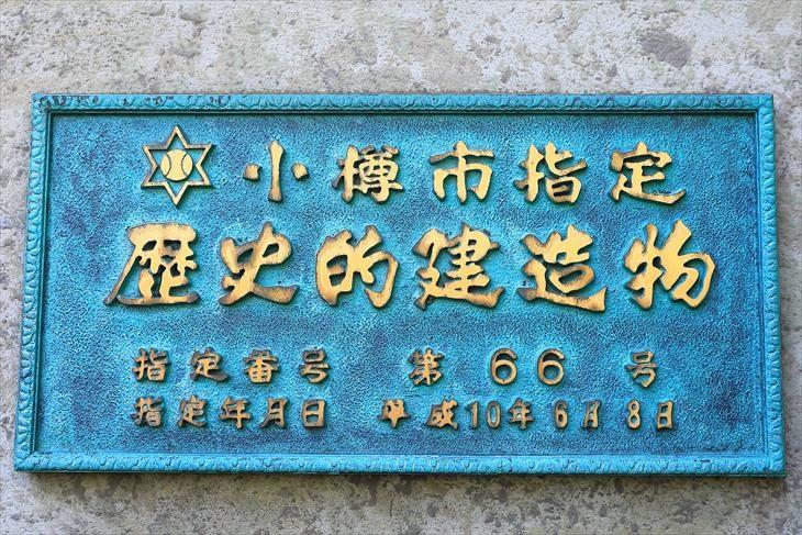 旧広海倉庫 小樽市指定歴史的建造物プレート