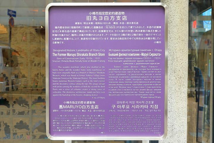旧丸ヨ白方支店 小樽市指定歴史的建造物案内板