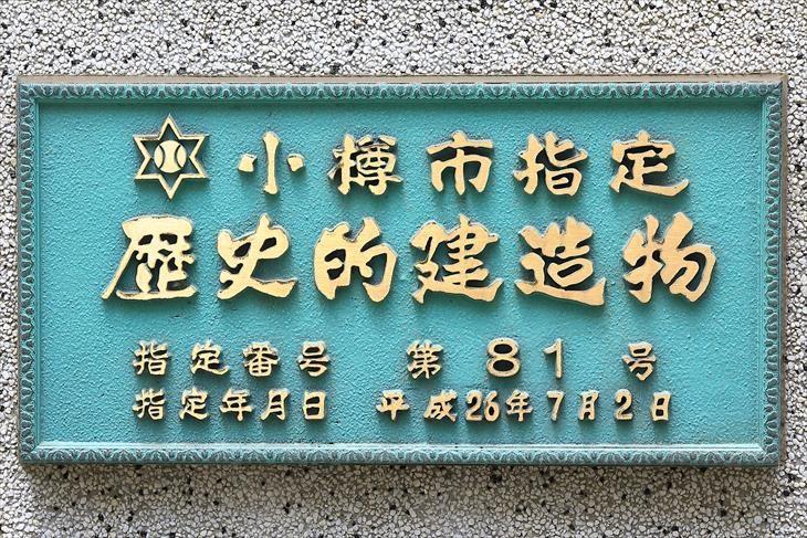 旧丸ヨ白方支店  小樽市指定歴史的建造物プレート