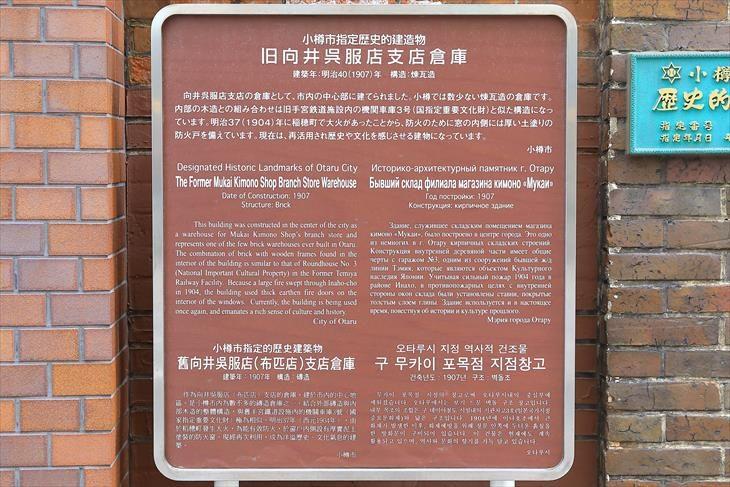 旧向井呉服店支店倉庫 小樽市指定歴史的建造物案内板
