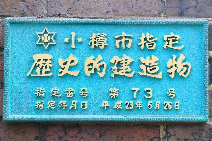 旧向井呉服店支店倉庫 小樽市指定歴史的建造物プレート