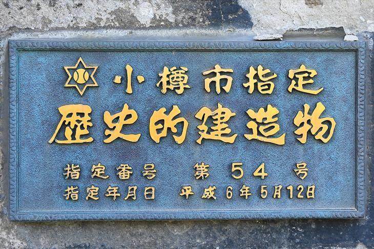旧日本郵船(株)小樽支店残荷倉庫 小樽市指定歴史的建造物プレート