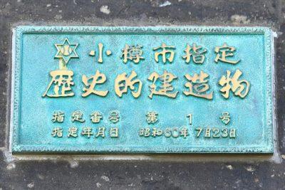 旧大家倉庫 小樽市指定歴史的建造物プレート
