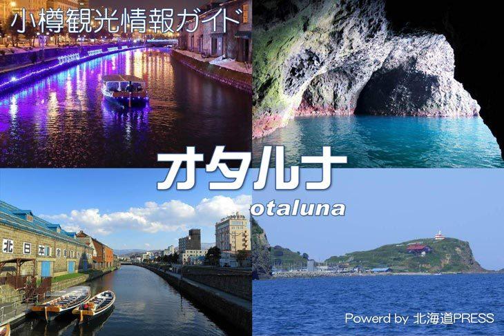 オタルナ 小樽 観光スポット&名所 情報ガイド