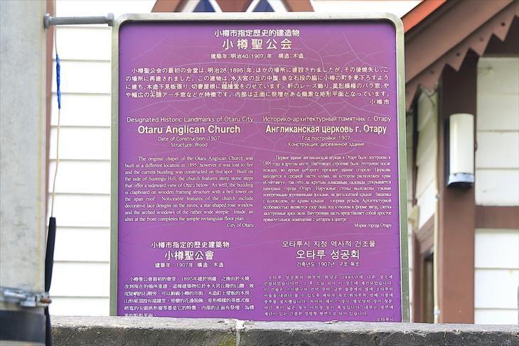 小樽聖公会 小樽市指定歴史的建造物案内板
