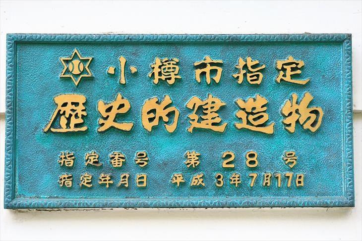 小樽聖公会 小樽市指定歴史的建造物プレート