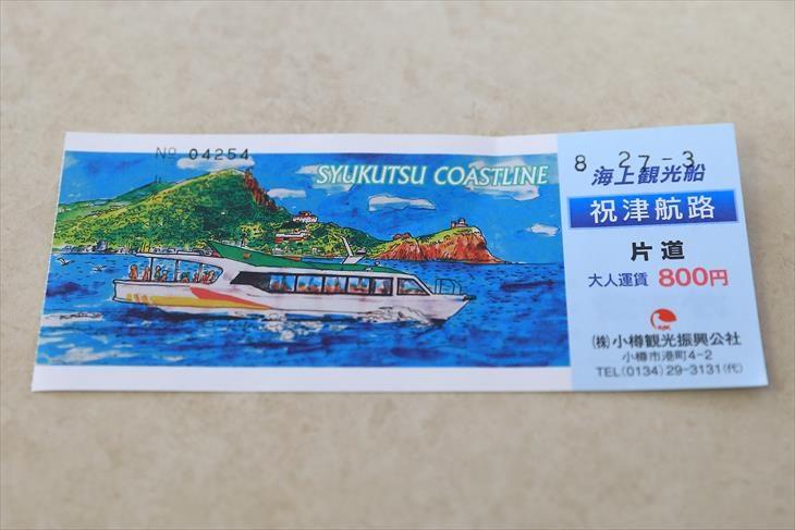小樽海上観光船「あおばと」乗船券
