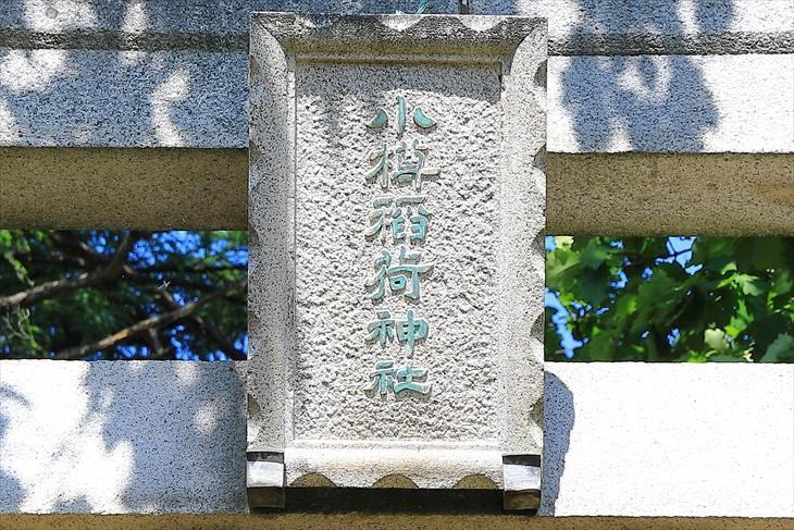小樽稲荷神社 鳥居の社号額