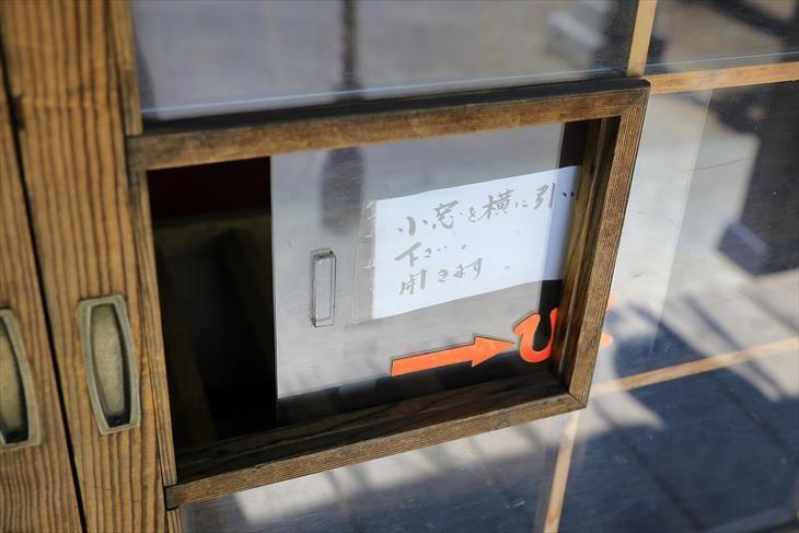小樽稲荷神社 賽銭箱