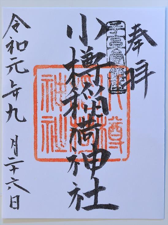 小樽稲荷神社 御朱印