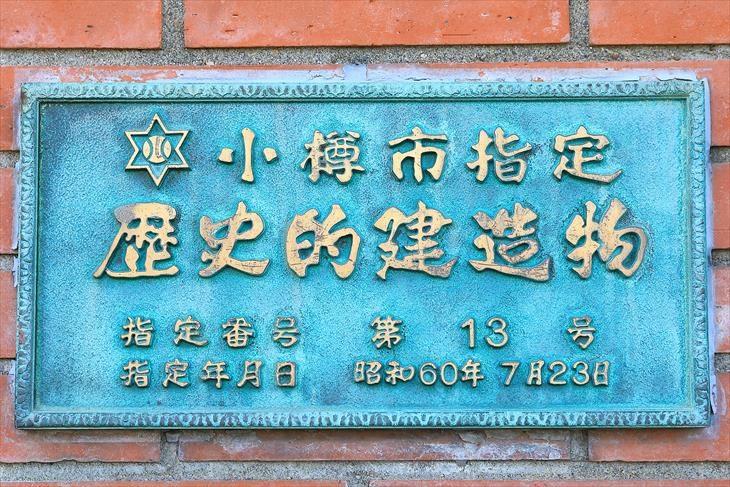 旧小樽倉庫 小樽市指定歴史的建造物プレート