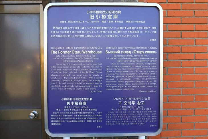 旧小樽倉庫 小樽市指定歴史的建造物案内板
