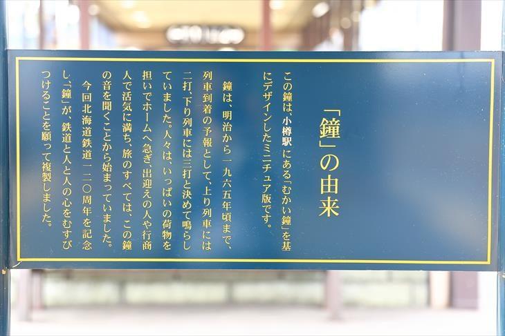 小樽駅 むかい鐘